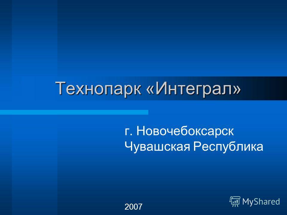 Технопарк «Интеграл» г. Новочебоксарск Чувашская Республика 2007