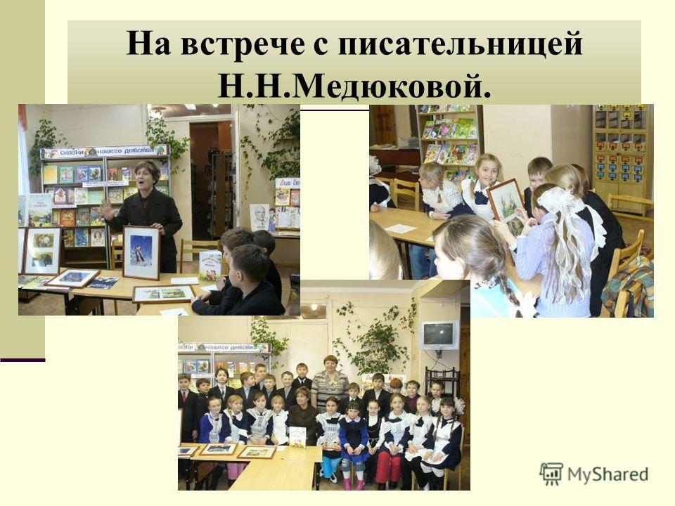 На встрече с писательницей Н.Н.Медюковой.