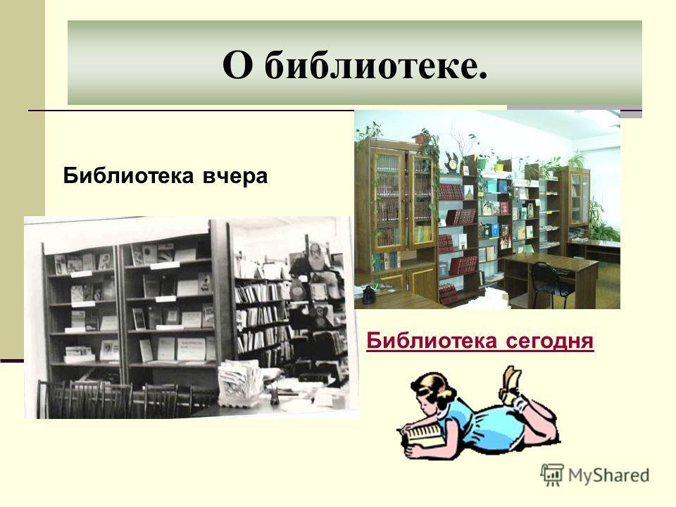 О библиотеке. Библиотека вчера Библиотека сегодня
