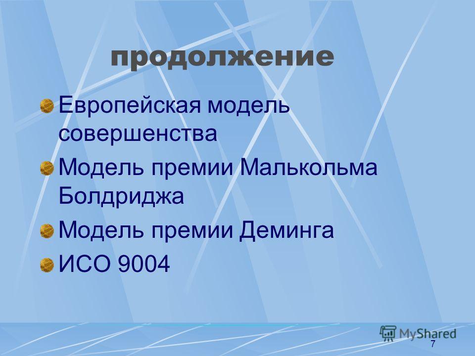 7 продолжение Европейская модель совершенства Модель премии Малькольма Болдриджа Модель премии Деминга ИСО 9004