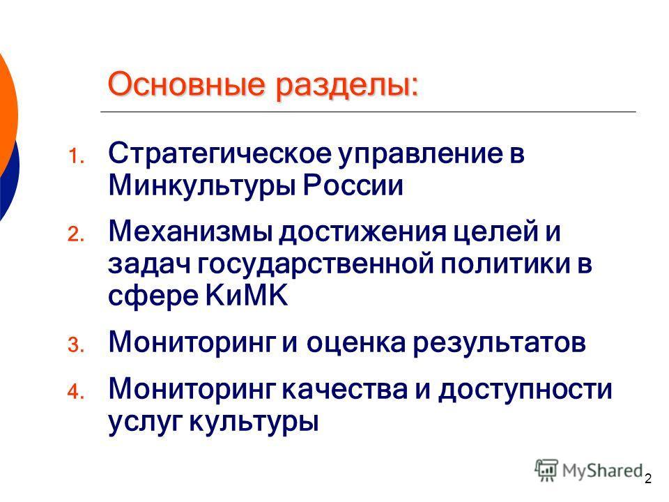 2 Основные разделы: 1. Стратегическое управление в Минкультуры России 2. Механизмы достижения целей и задач государственной политики в сфере КиМК 3. Мониторинг и оценка результатов 4. Мониторинг качества и доступности услуг культуры
