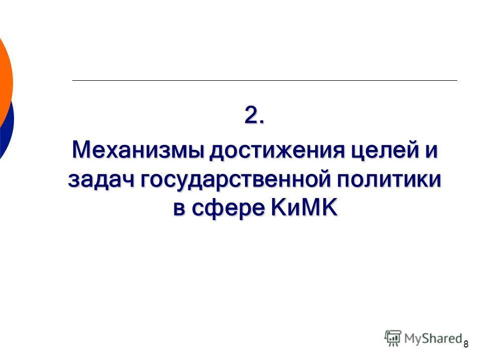8 2. Механизмы достижения целей и задач государственной политики в сфере КиМК