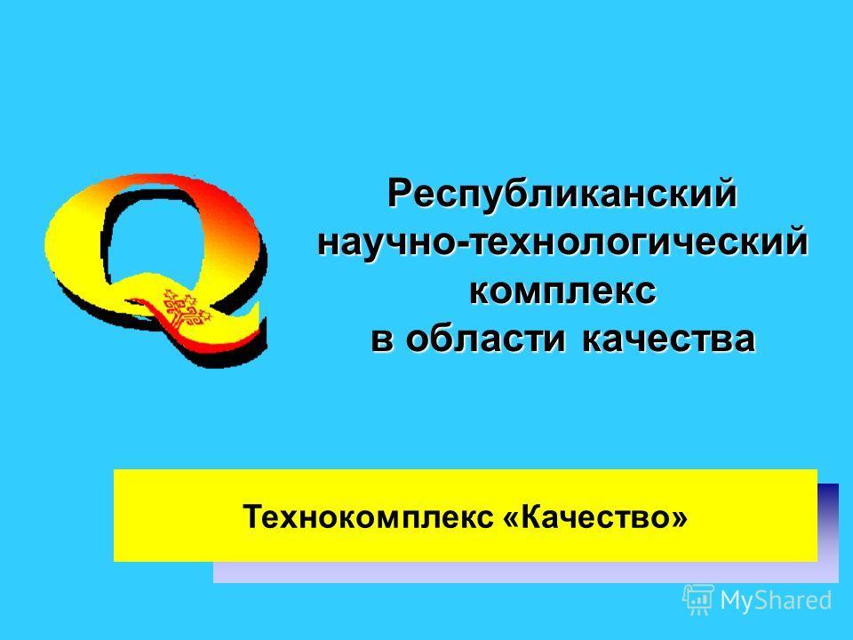 Технокомплекс «Качество» Республиканский научно-технологический комплекс в области качества