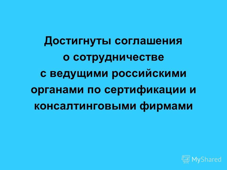 Достигнуты соглашения о сотрудничестве с ведущими российскими органами по сертификации и консалтинговыми фирмами