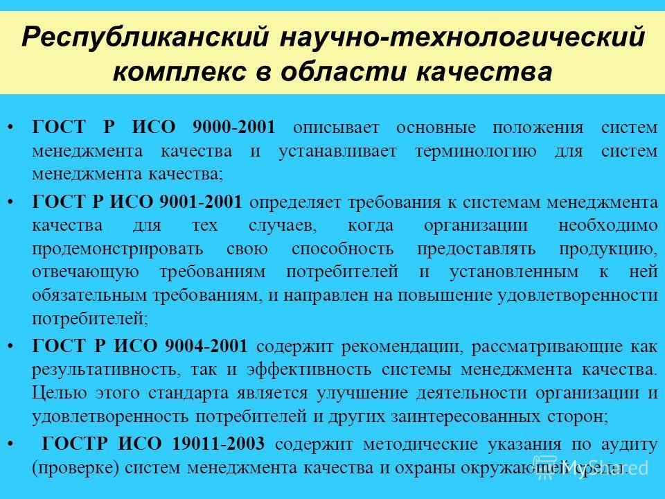 ГОСТ Р ИСО 9000-2001 описывает основные положения систем менеджмента качества и устанавливает терминологию для систем менеджмента качества; ГОСТ Р ИСО 9001-2001 определяет требования к системам менеджмента качества для тех случаев, когда организации