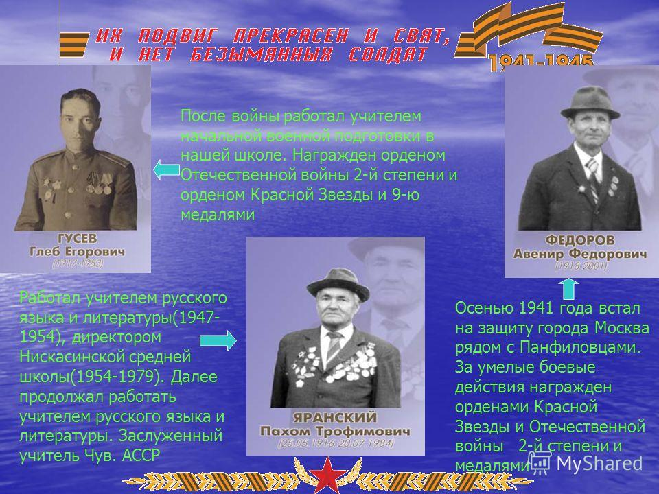 После войны работал учителем начальной военной подготовки в нашей школе. Награжден орденом Отечественной войны 2-й степени и орденом Красной Звезды и 9-ю медалями Осенью 1941 года встал на защиту города Москва рядом с Панфиловцами. За умелые боевые д