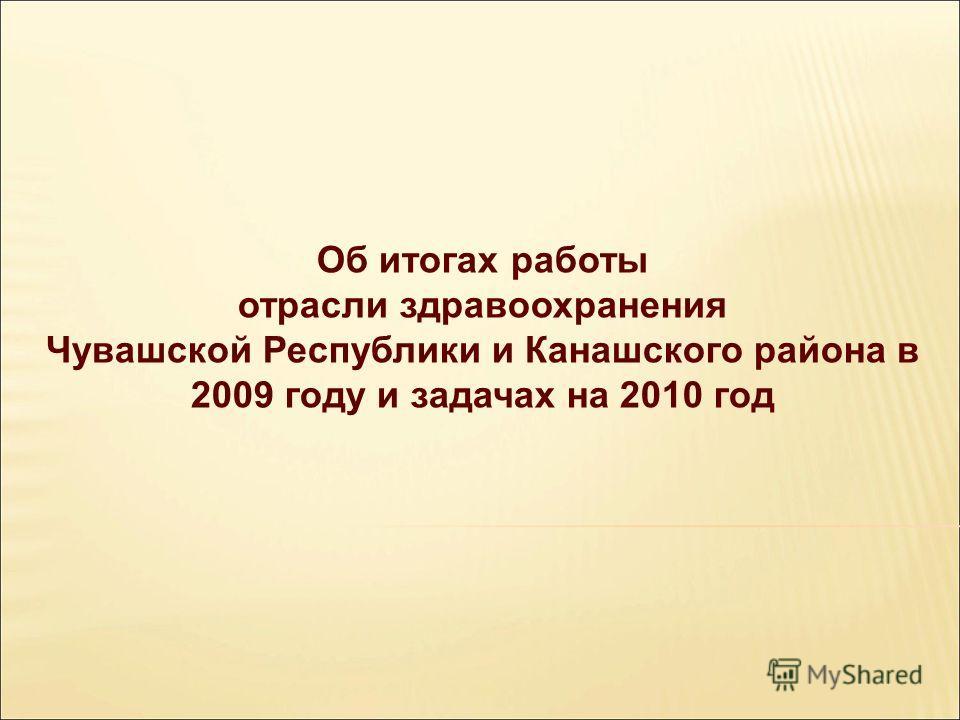 Об итогах работы отрасли здравоохранения Чувашской Республики и Канашского района в 2009 году и задачах на 2010 год