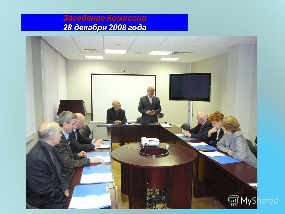 Заседание Комиссии Заседание Комиссии 28 декабря 2008 года 28 декабря 2008 года