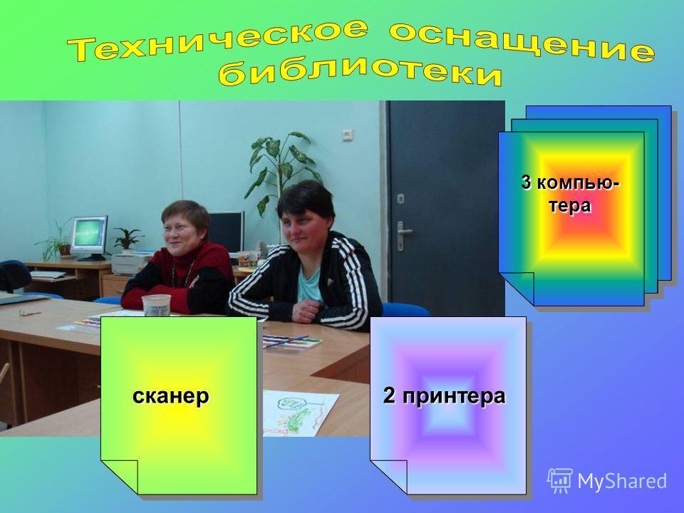 сканер сканер 2 принтера 3 компью- тера