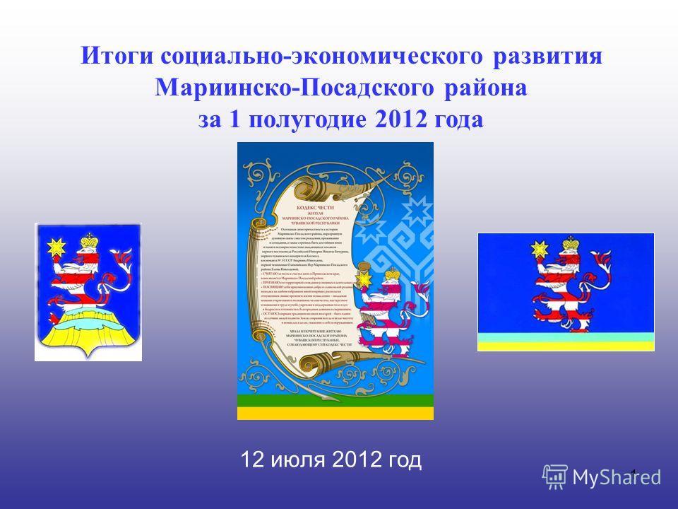 11 12 июля 2012 год Итоги социально-экономического развития Мариинско-Посадского района за 1 полугодие 2012 года