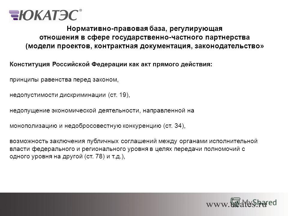Нормативно-правовая база, регулирующая отношения в сфере государственно-частного партнерства (модели проектов, контрактная документация, законодательство» Конституция Российской Федерации как акт прямого действия: принципы равенства перед законом, не