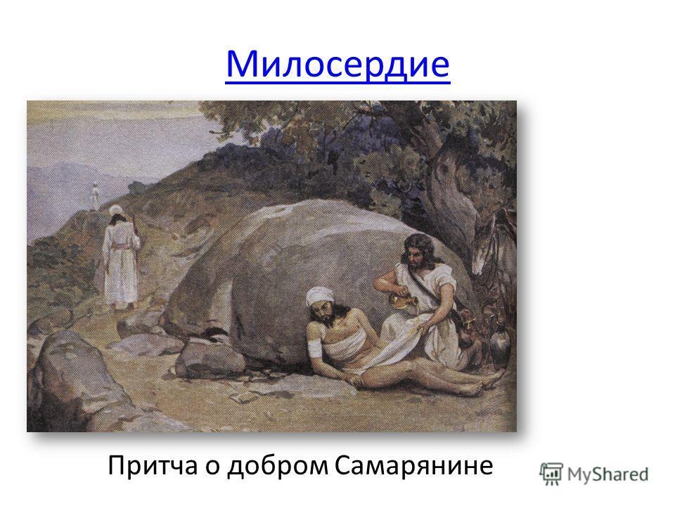 Милосердие Притча о добром Самарянине
