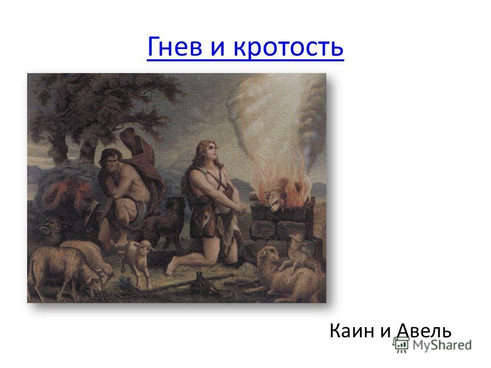 Гнев и кротость Каин и Авель