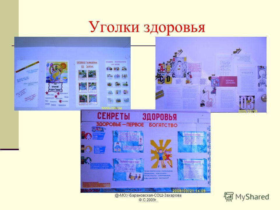 @-МОУ-Барановская-СОШ-Захарова Ф.С.2009г. Уголки здоровья