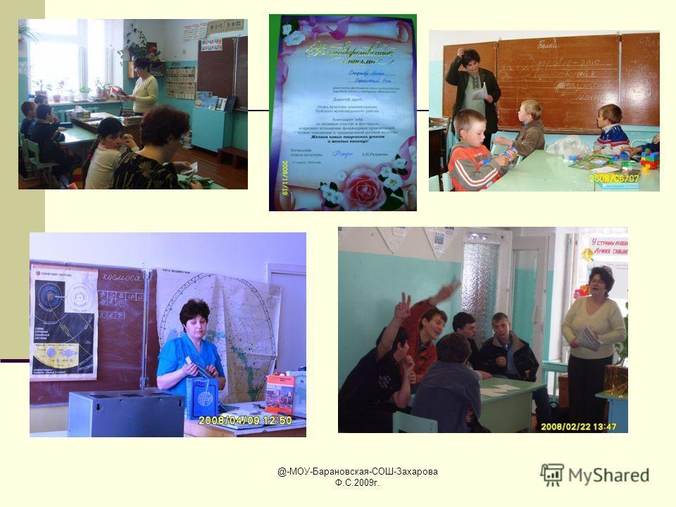 @-МОУ-Барановская-СОШ-Захарова Ф.С.2009г.