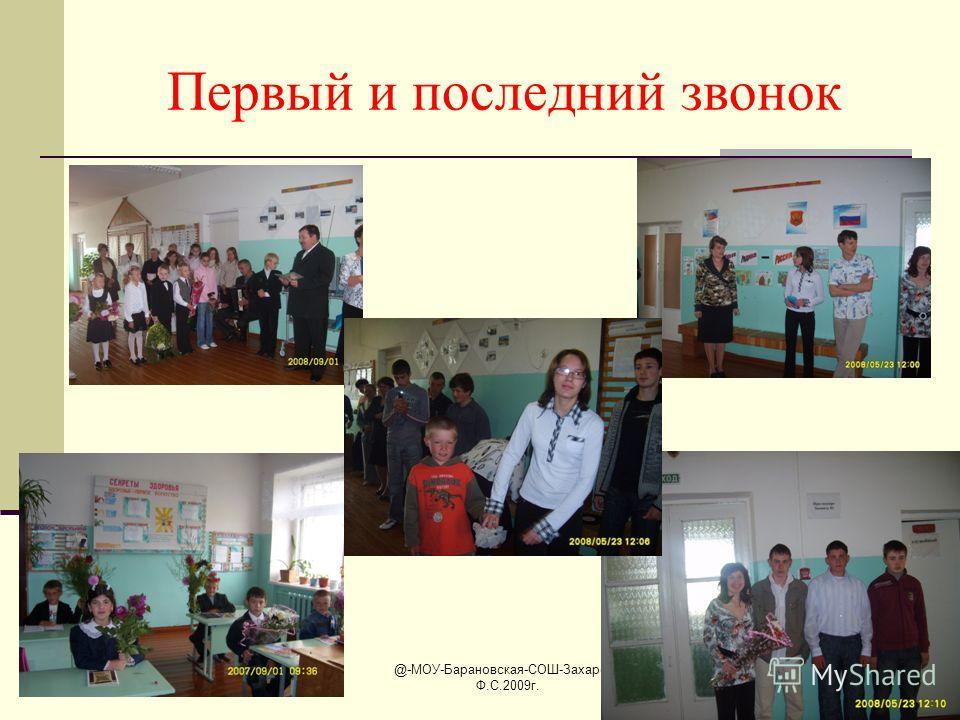 @-МОУ-Барановская-СОШ-Захарова Ф.С.2009г. Первый и последний звонок