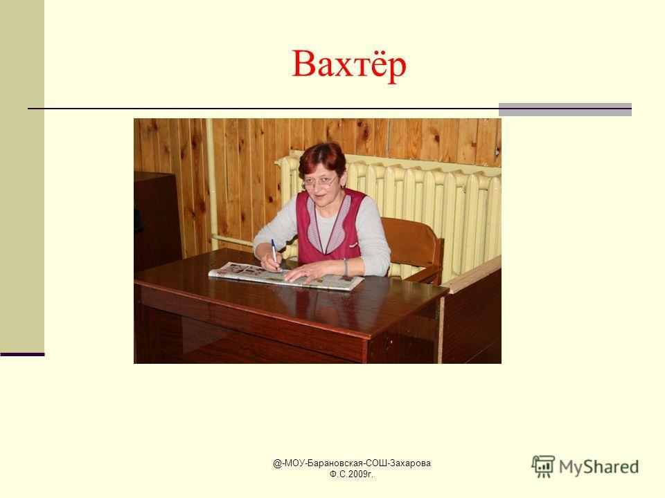@-МОУ-Барановская-СОШ-Захарова Ф.С.2009г. Вахтёр