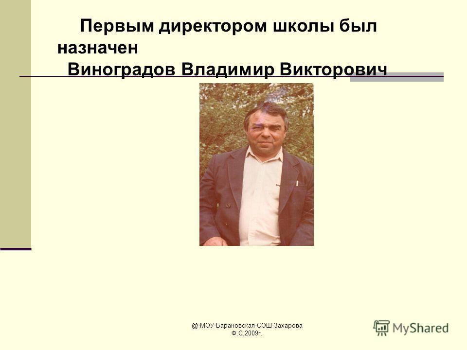 @-МОУ-Барановская-СОШ-Захарова Ф.С.2009г. Первым директором школы был назначен Виноградов Владимир Викторович