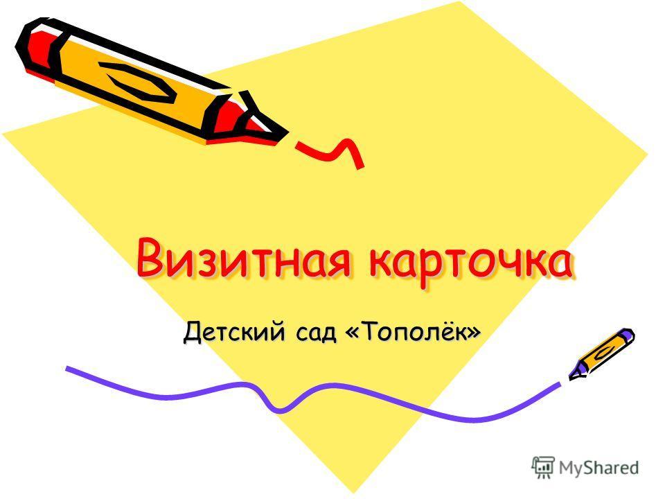 Визитная карточка Детский сад «Тополёк»