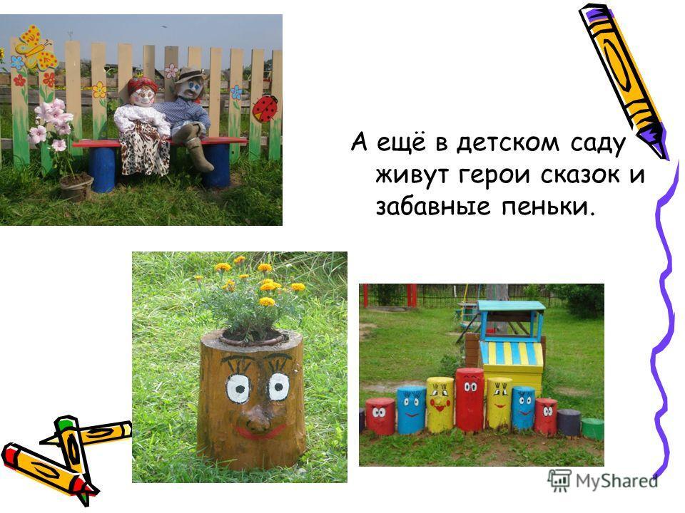 А ещё в детском саду живут герои сказок и забавные пеньки.