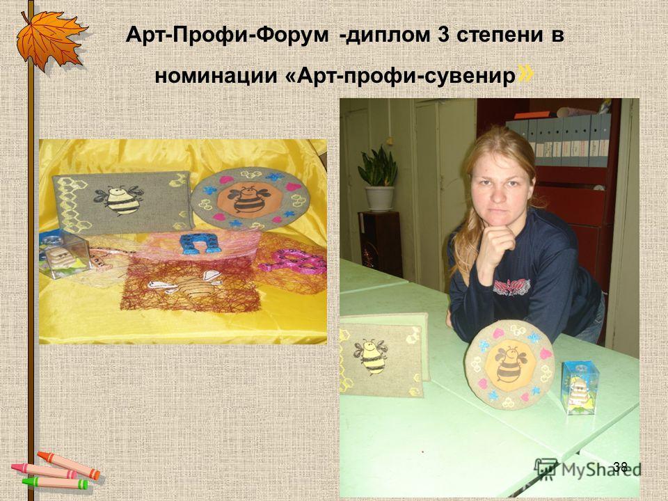 Арт-Профи-Форум -диплом 3 степени в номинации «Арт-профи-сувенир » 38