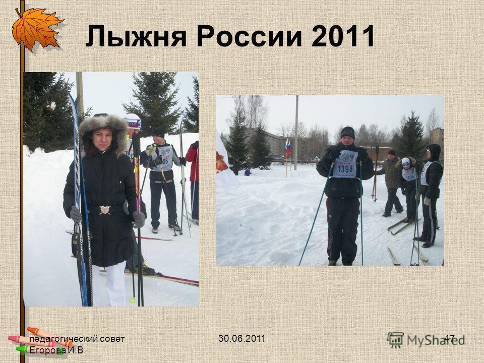 Лыжня России 2011 30.06.201147педагогический совет Егорова И.В.