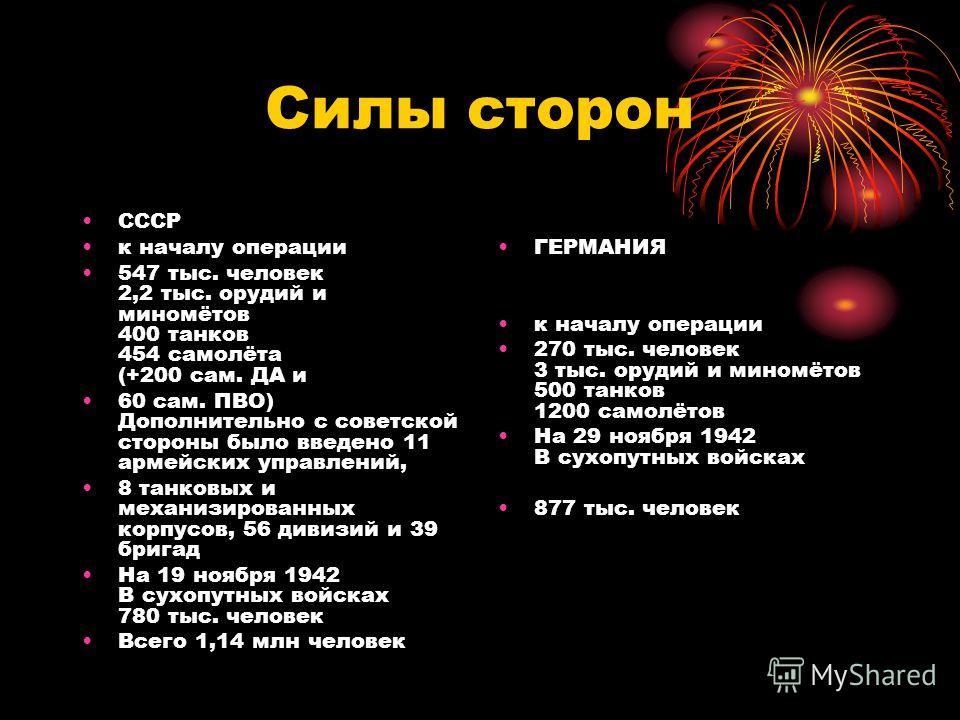 Силы сторон СССР к началу операции 547 тыс. человек 2,2 тыс. орудий и миномётов 400 танков 454 самолёта (+200 сам. ДА и 60 сам. ПВО) Дополнительно с советской стороны было введено 11 армейских управлений, 8 танковых и механизированных корпусов, 56 ди