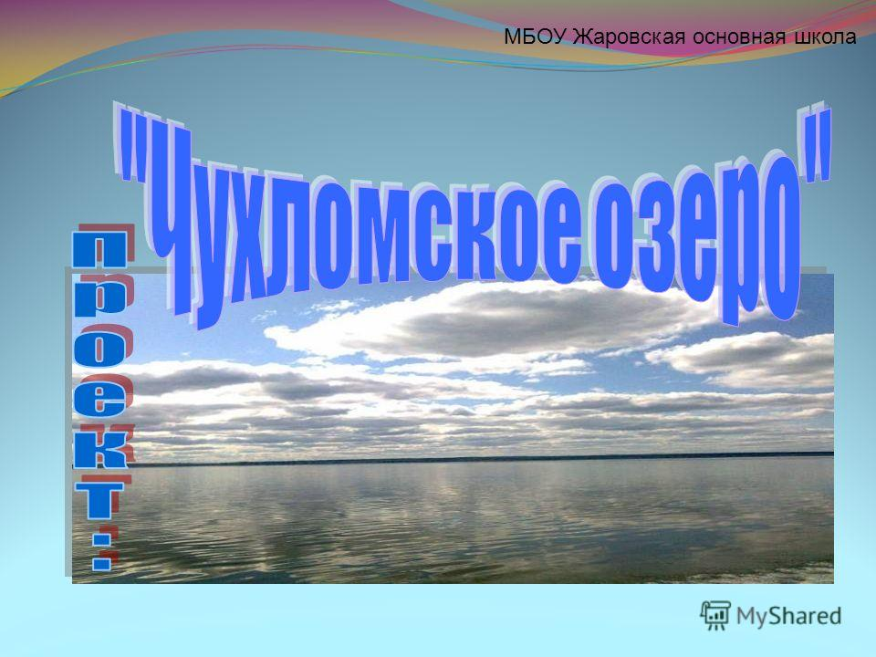 МБОУ Жаровская основная школа