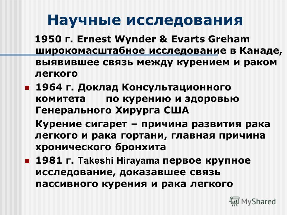 История контроля над табаком 1606 г. король Испании Филипп III издал указ, ограничивающий выращивание табака 1610 г. Император Японии издал акты, направленные против курильщиков и производителей табака. 1634 г. Русский царь Михаил Федорович издал ука
