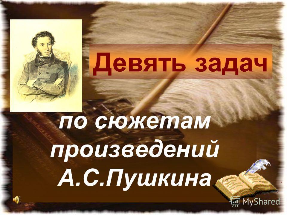 по сюжетам произведений А.С.Пушкина Девять задач