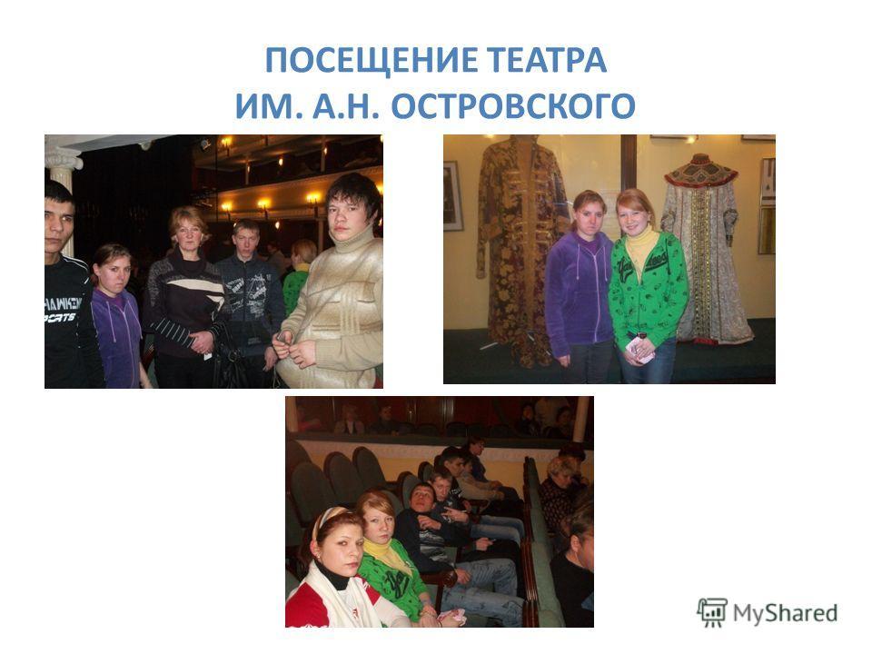 ПОСЕЩЕНИЕ ТЕАТРА ИМ. А.Н. ОСТРОВСКОГО
