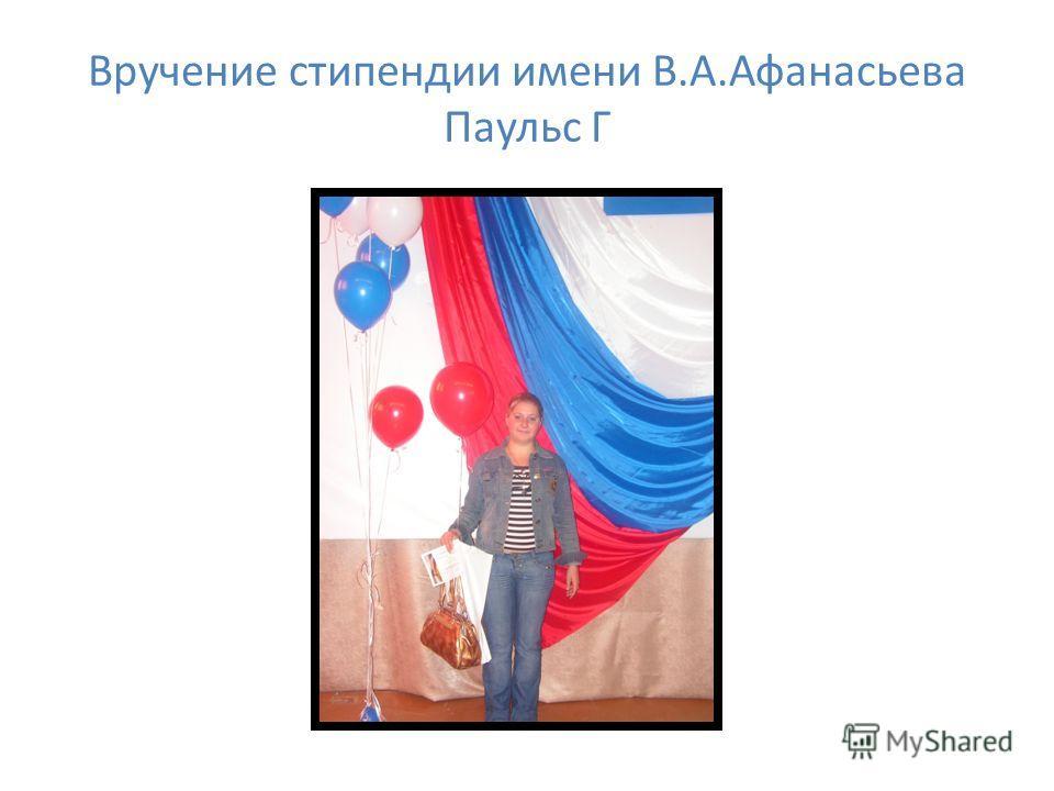 Вручение стипендии имени В.А.Афанасьева Паульс Г