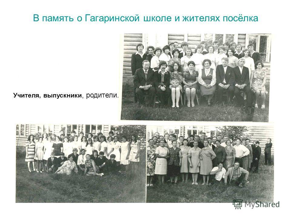 В память о Гагаринской школе и жителях посёлка Учителя, выпускники, родители.