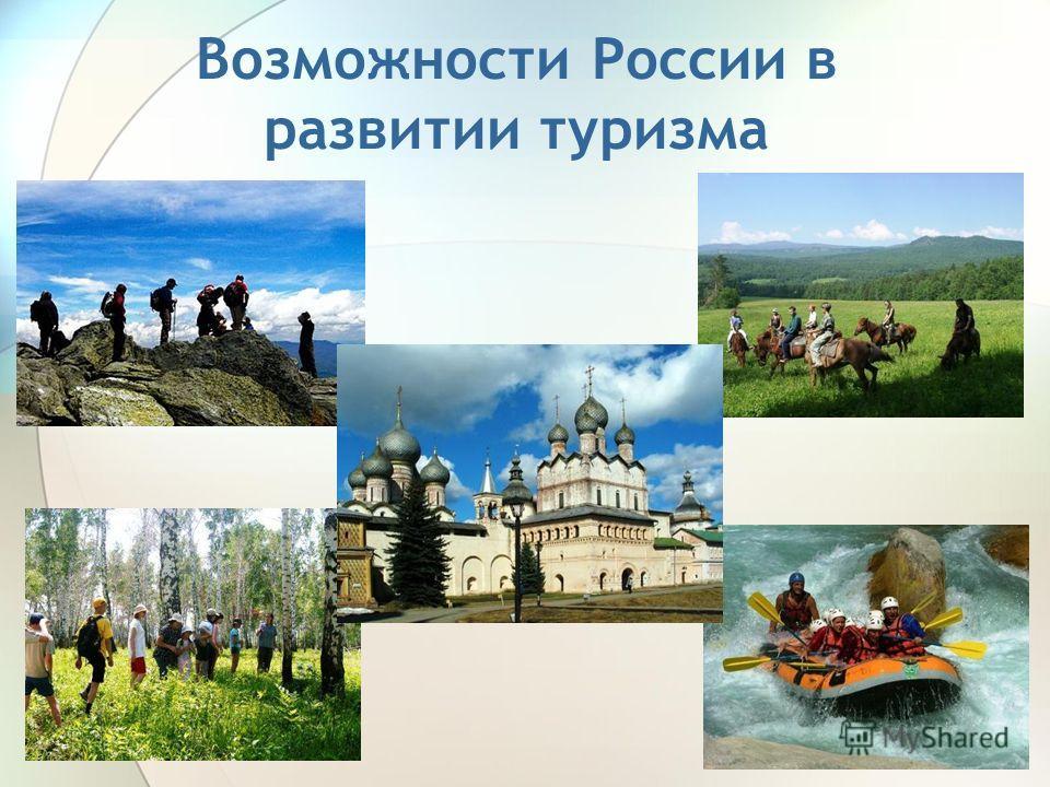 Возможности России в развитии туризма