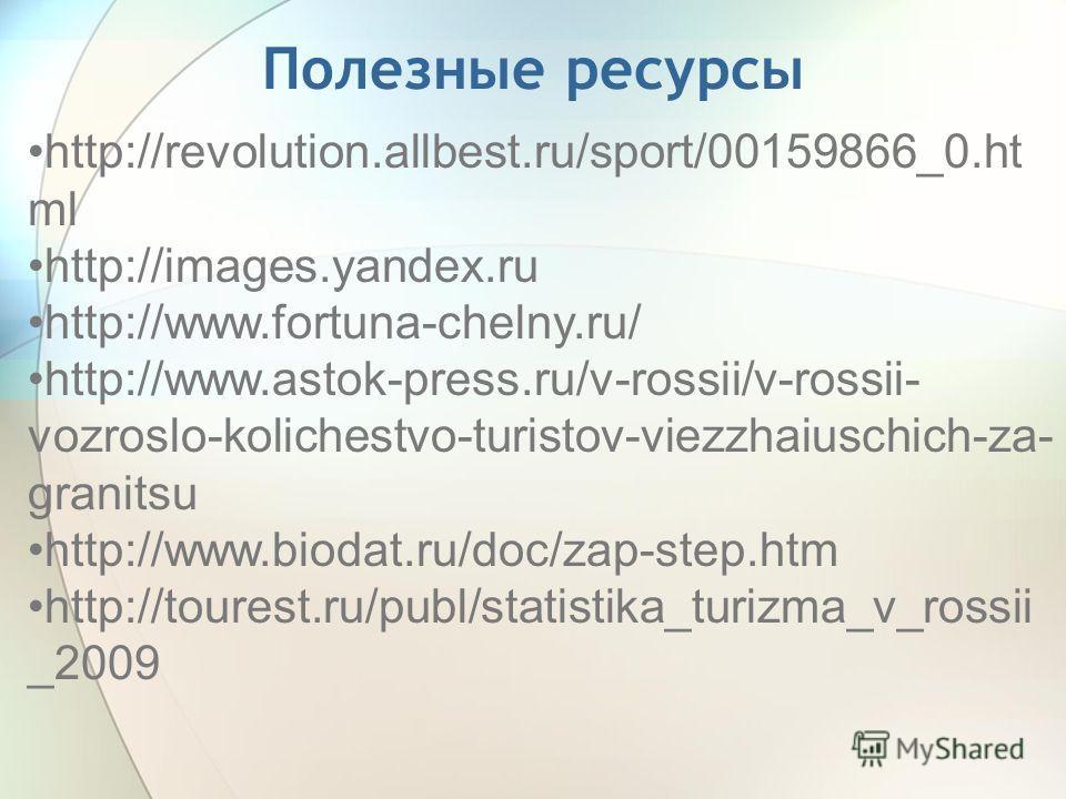 Полезные ресурсы http://revolution.allbest.ru/sport/00159866_0.ht ml http://images.yandex.ru http://www.fortuna-chelny.ru/ http://www.astok-press.ru/v-rossii/v-rossii- vozroslo-kolichestvo-turistov-viezzhaiuschich-za- granitsu http://www.biodat.ru/do