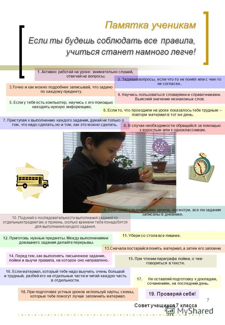 7 Памятка ученикам Если ты будешь соблюдать все правила, учиться станет намного легче! 1. Активно работай на уроке: внимательно слушай, отвечай на вопросы. 2. Задавай вопросы, если что-то не понял или с чем-то не согласен. 3.Точно и как можно подробн