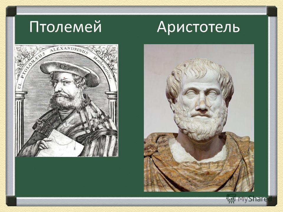 Птолемей Аристотель