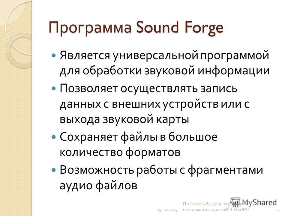 Программа Sound Forge Является универсальной программой для обработки звуковой информации Позволяет осуществлять запись данных с внешних устройств или с выхода звуковой карты Сохраняет файлы в большое количество форматов Возможность работы с фрагмент