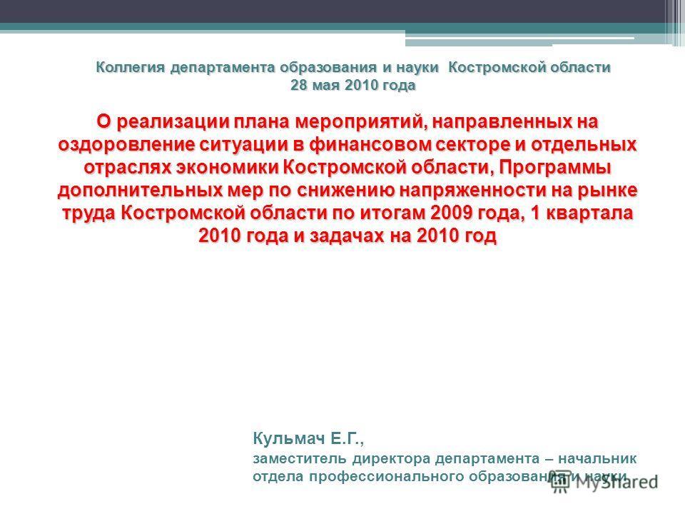 Коллегия департамента образования и науки Костромской области 28 мая 2010 года О реализации плана мероприятий, направленных на оздоровление ситуации в финансовом секторе и отдельных отраслях экономики Костромской области, Программы дополнительных мер