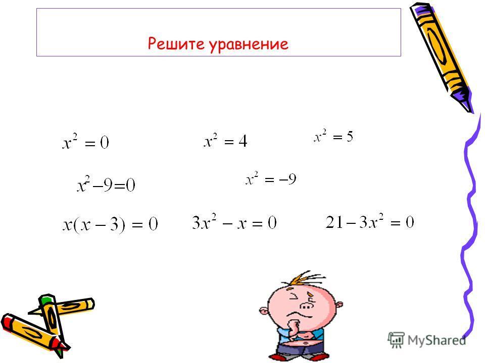 Определение квадратного уравнения Виды квадратных уравнений Решение квадратных уравнений