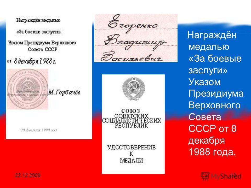 22.12.200912 Награждён медалью «За боевые заслуги» Указом Президиума Верховного Совета СССР от 8 декабря 1988 года.