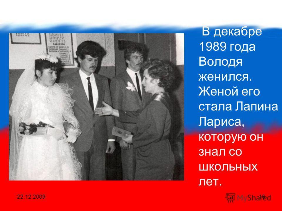 22.12.200916 В декабре 1989 года Володя женился. Женой его стала Лапина Лариса, которую он знал со школьных лет.