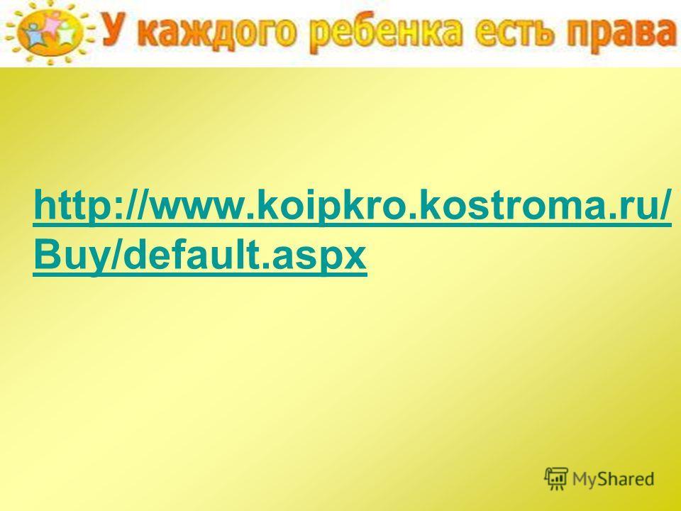 http://www.koipkro.kostroma.ru/ Buy/default.aspx