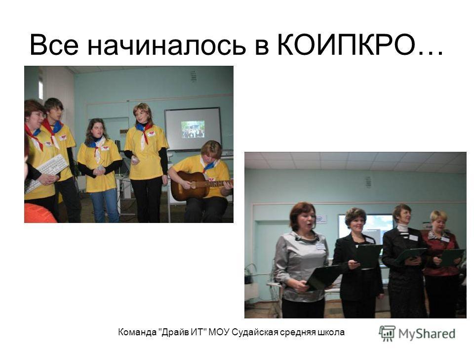 Команда Драйв ИТ МОУ Судайская средняя школа Все начиналось в КОИПКРО…