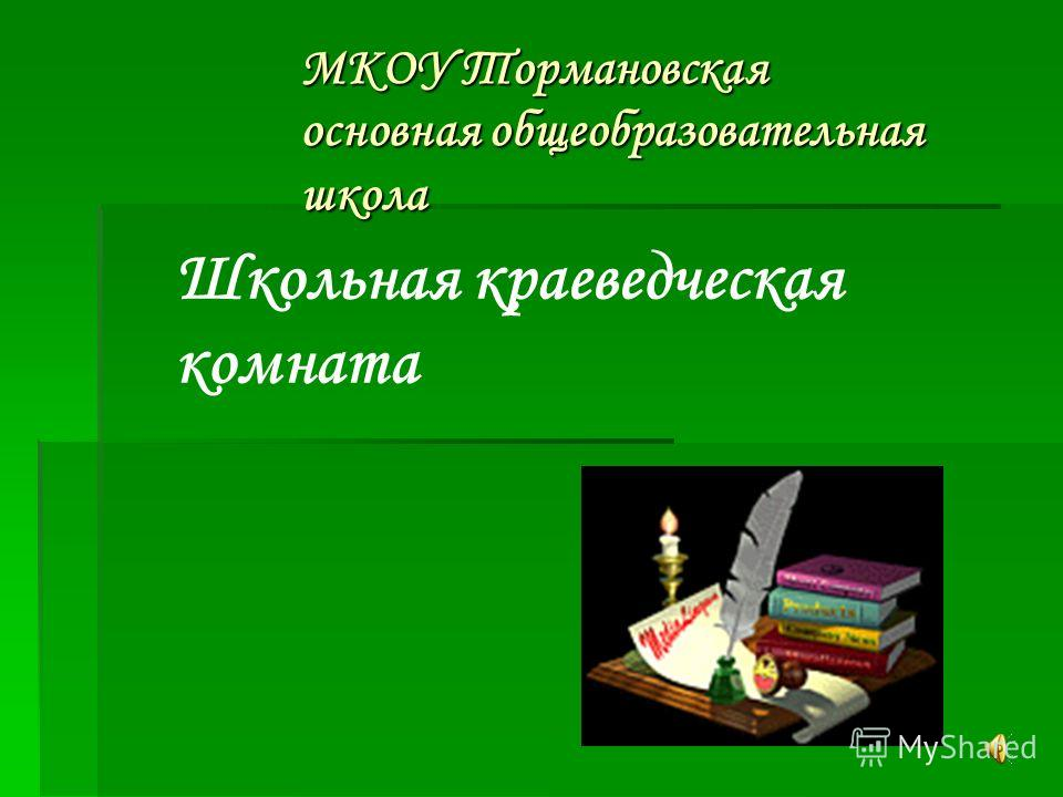 МКОУ Тормановская основная общеобразовательная школа Школьная краеведческая комната