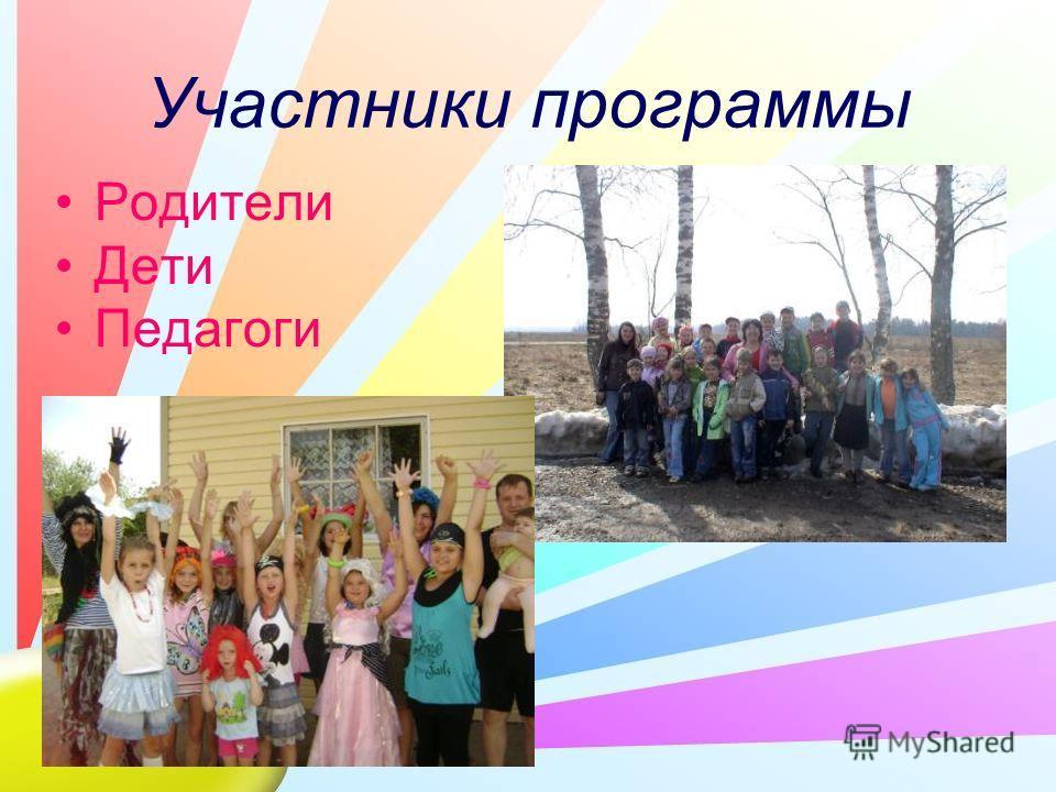 Участники программы Родители Дети Педагоги