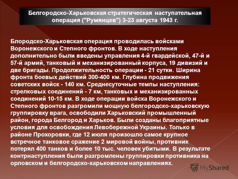 Блородско-Харьковская операция проводилась войсками Воронежского и Степного фронтов. В ходе наступления дополнительно были введены управления 4-й гвардейской, 47-й и 57-й армий, танковый и механизированный корпуса, 19 дивизий и две бригады. Продолжит