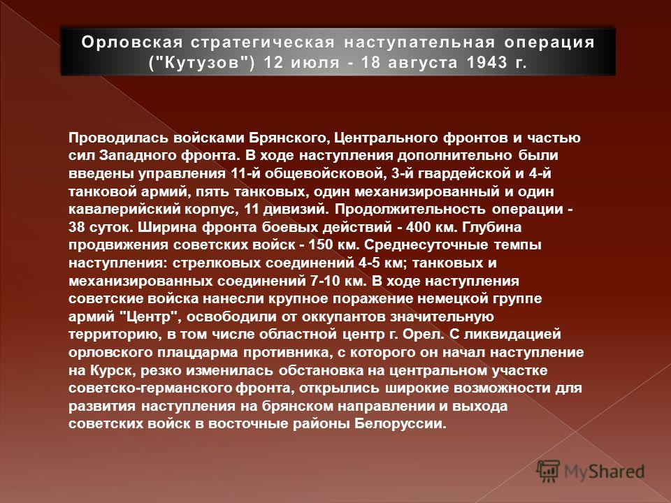 Проводилась войсками Брянского, Центрального фронтов и частью сил Западного фронта. В ходе наступления дополнительно были введены управления 11-й общевойсковой, 3-й гвардейской и 4-й танковой армий, пять танковых, один механизированный и один кавалер