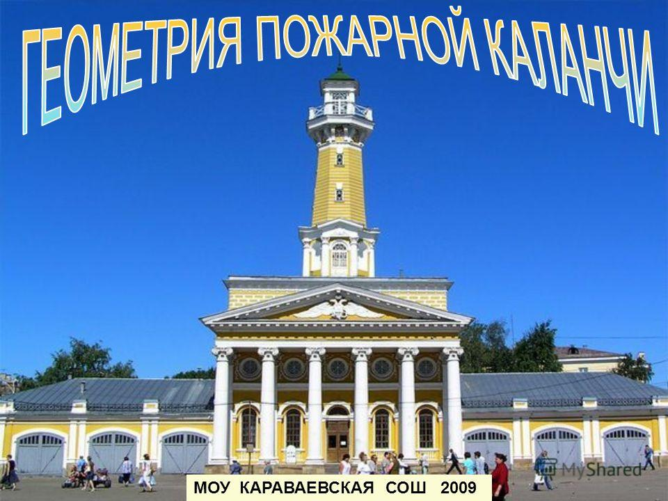 МОУ КАРАВАЕВСКАЯ СОШ 2009