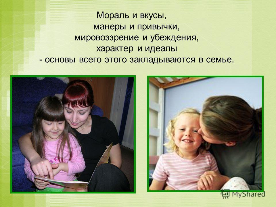 Воспитание детей, Хозяйственно-бытовая, Экономическая, Социально-статусная, Психотерапевтическая, Репродуктивная, Сексуально-эротическая, Духовное общение, Досуговая.